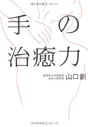 手の治癒力 著者/山口創(桜美林大学准教授身体心理学者)
