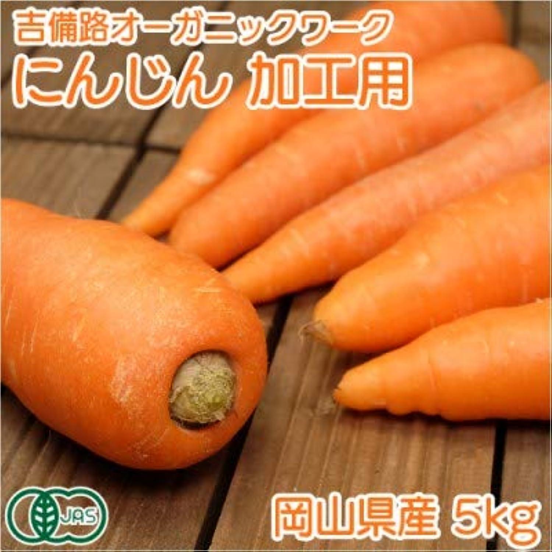 [クール便] 有機JAS にんじん 規格外加工用 10kg (岡山県 吉備路オーガニックワーク) 農薬不使用 ふるさと21