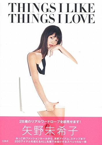 矢野未希子 最新号 表紙画像