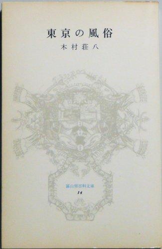 東京の風俗 (1978年) (富山房百科文庫)