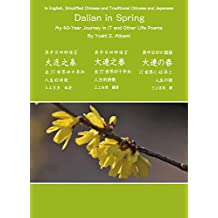 Dalian in Spring / 大连之春 / 大連之春 / 大連の春: Ebook in four written languages: English, Simplified Chinese, Traditional Chinese, and Japanese
