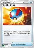 ポケモンカードゲーム SA 014/023 スーパーボール グッズ スターターセットV 草 -くさ-