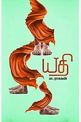 Yathi / யதி Hardcover