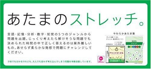 Yawaraka Atama Juku [Japan Import]