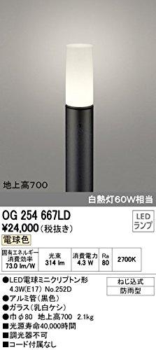 ODELIC(オーデリック) 【工事必要】 アウトドアエクステリア LEDガーデンライト 防雨型【白熱灯60W相当】 OG254667LD B01HR8UUKM 10238