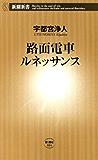 路面電車ルネッサンス(新潮新書)