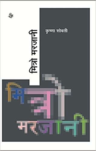 Buy Mitro Marjani (Jnanpith Award Winner, 2017 ) Book Online