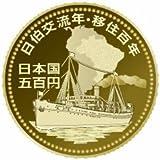 日本ブラジル交流年及び日本人ブラジル移住100周年記念 500円 ニッケル黄銅貨