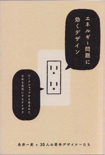 エネルギー問題に効くデザイン: ワークショップから生まれた、日本を元気にするアイデア