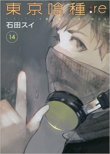 東京喰種トーキョーグール:re 14 (ヤングジャンプコミックス) | 石田 スイ |本 | 通販 | Amazon