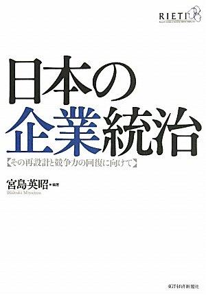日本の企業統治―その再設計と競争力の回復に向けて