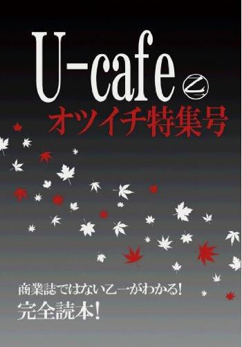 U-cafeオツイチ特集号