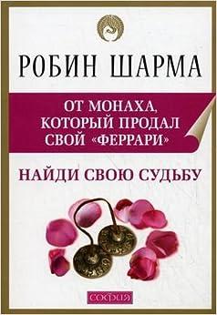Book Najdi svoyu sud bu s monakhom