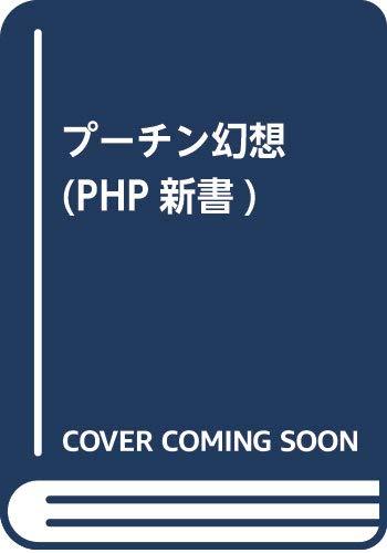 プーチン幻想(仮) (PHP新書)