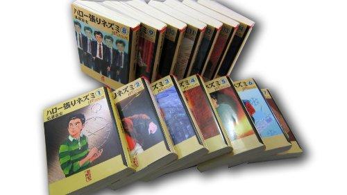 ハロー張りネズミ 全14巻完結(文庫版)