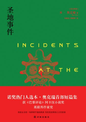 Ao Kerui works: holy event ( the loudest voices of contemporary African literature Nobel writer . the Ao Kerui 's first short story collection )(Chinese Edition)