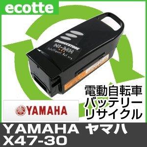 【お預かりして再生】 X47-30 YAMAHA ヤマハ 電動自転車 バッテリー リサイクル サービス Ni-MH   B00H95JYP6