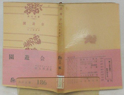 園遊会―他十四篇 (1960年) (角川文庫)