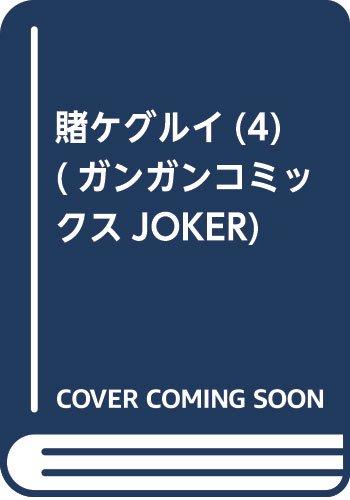 賭ケグルイ(仮)(4) (ガンガンコミックスJOKER)