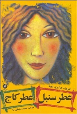 Funny in Farsi : Growing Up Iranian in America (Arabic Edition)