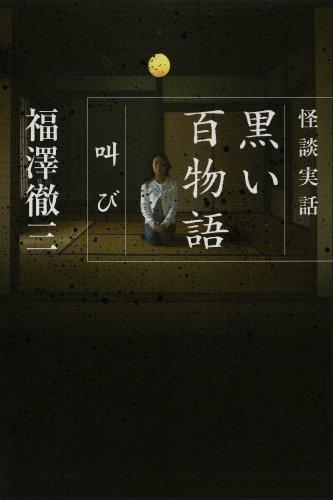 怪談実話 黒い百物語 叫び (幽BOOKS 怪談実話)