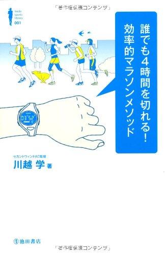 誰でも4時間を切れる! 効率的マラソンメソッド (Ikeda sports library)