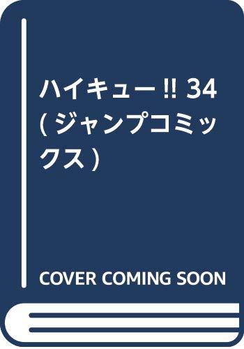 ハイキュー!! 34 (ジャンプコミックス)