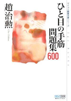 Hitome no tesuji mondaishū 600 Text fb2 book