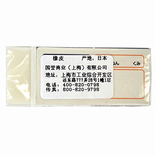 Kokuyo Campus Student Eraser - For 2B Lead by Kokuyo (Image #1)