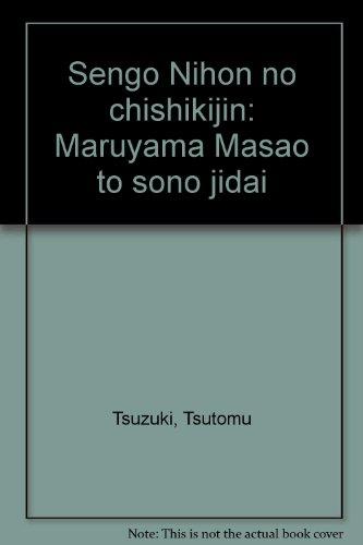 戦後日本の知識人―丸山真男とその時代