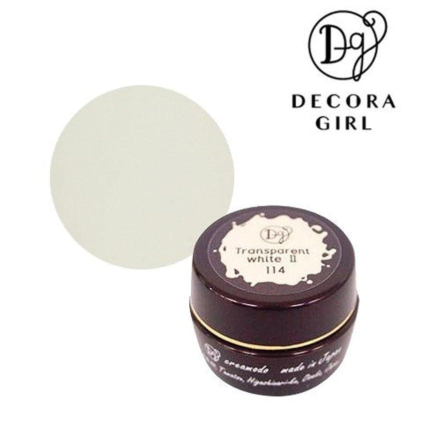 気を散らすサドル航海DECORA GIRL カラージェル #114 トランスペアレントホワイトII