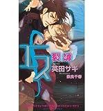 S: S Volume 3: Split (Yaoi Novel) Split (yaoi Novel) v. 3(Paperback) - 2008 Edition