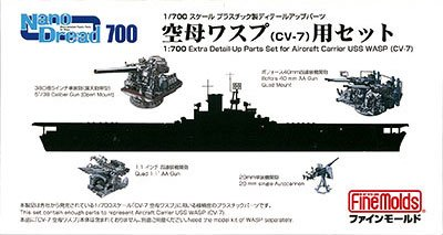 ファインモールド 1/700 ナノ・ドレッドシリーズ アメリカ海軍 空母 ワスプ CV-7用セット プラモデル用パーツ 77918