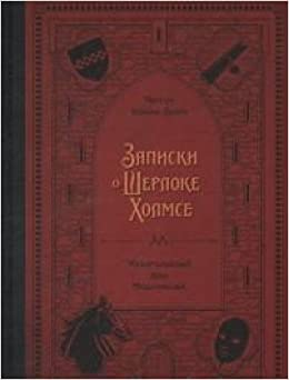 Book Zapiski o Sherloke Holmse