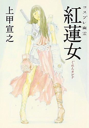 コスプレ幽霊 紅蓮女(ぐれんオンナ) (宝島社文庫 603)