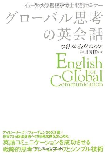 グローバル思考の英会話 イェール大学言語学博士 特別セミナー