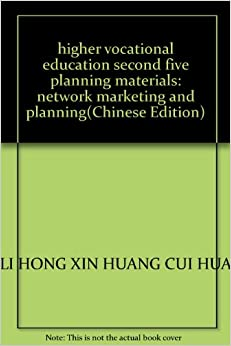higher vocational education second five planning materials: network marketing and planning(Chinese Edition)