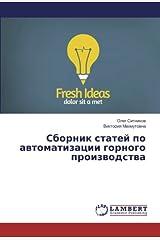 Сборник статей по автоматизации горного производства (Russian Edition) Paperback