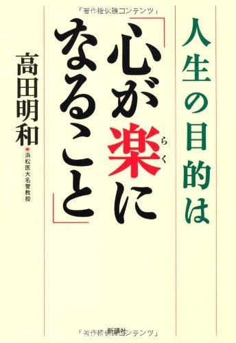 人生の目的は「心が楽になること」 高田明和