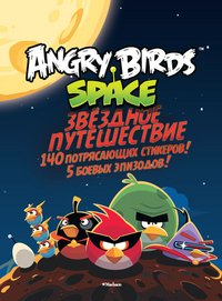 angry birds space sticker book - 6