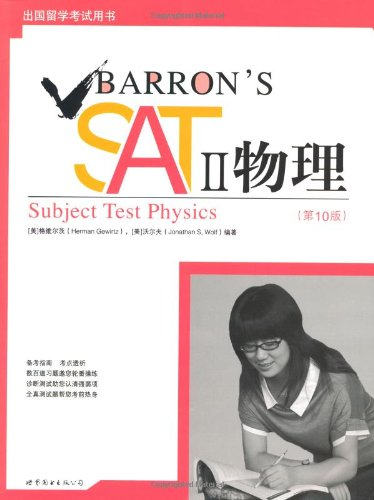 Barron's SAT II: Subject Test Physics (English and Simplified Chinese Languages) (10th Edition)