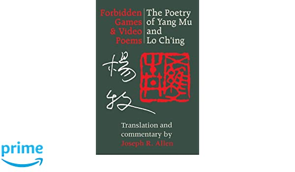 Forbidden Games and Video Poems: The Poetry of Yang Mu and Lo Ch'ing: Lo Ch' ing, Yang Mu, Joseph R. Allen: 9780295972633: Amazon.com: Books