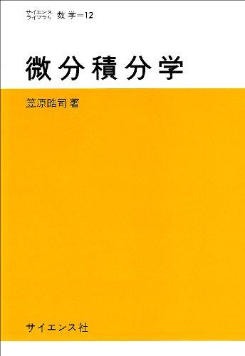 微分積分学 (サイエンスライブラリ―数学)