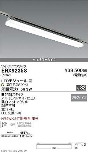 ENDO LEDデザインベースライト 配線ダクトレール用 温白色3500K ワイドスクエアタイプ FHF32W相当 ERX9235S (ランプ付)   B07HQCP4WC