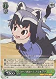 Weiss Schwarz/ Common Raccoon, RAWR! (R) / Kemono Friends (KMN-W51-044) / A Japanese Single individual Card