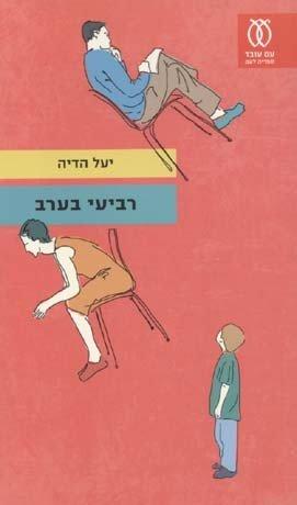 Wednesday evenings Yael Hedaya