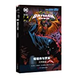 Batman and Robin 1: Scorpio is coming. Batman 80th Anniversary(Chinese Edition)