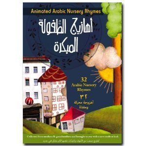Arabic Nursery Rhymes Children's DVD: 32 Rhymes from the Arab World (Ages 1-99)