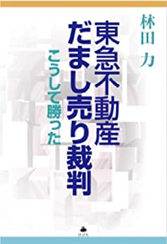 TOKYU Livable Ads The Suit TOKYU Land Corporation Fraud (Japanese Edition) de [Hayashida Riki]