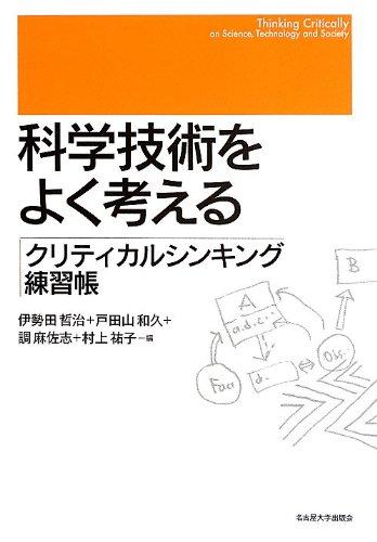 科学技術をよく考える -クリティカルシンキング練習帳-